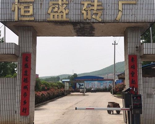 南阳镇平恒盛砖厂