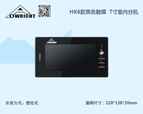 HK6款黑色触摸 7寸室内分机