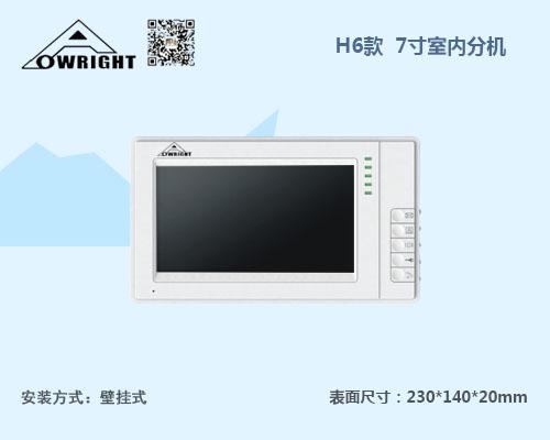 H6款 7寸室内分机