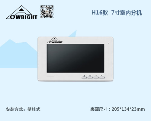 H16款 7寸室内分机