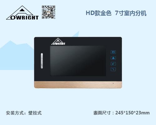 HD款金色 7寸室内分机