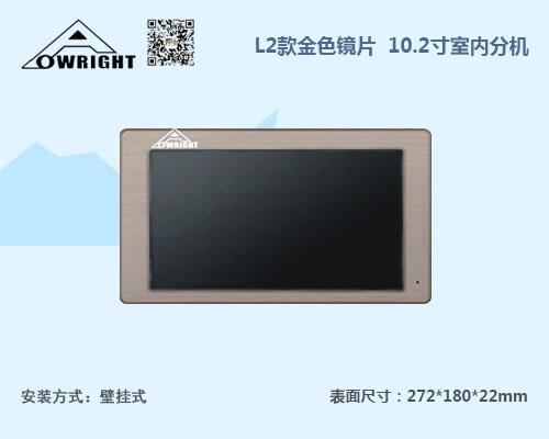L2款金色镜片 10.2寸室内分机