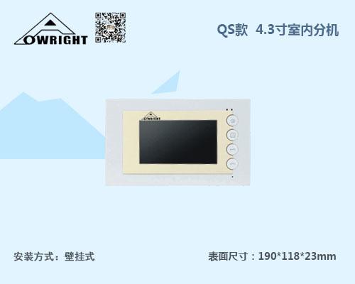 QS款 4.3寸室内分机