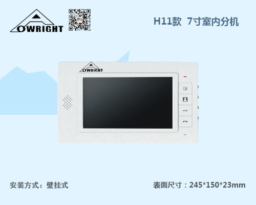H11款 7寸室内分机