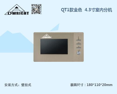 QT1款金色 4.3寸室内分机