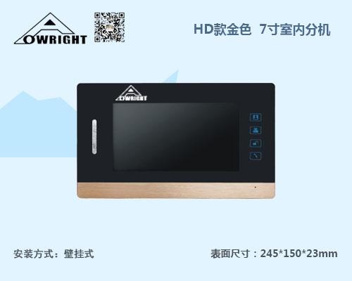 河南HD款金色 7寸室内分机