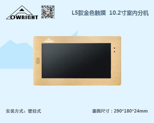 太原L5款金色触摸 10.2寸室内分机