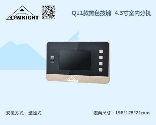 Q11款黑色按键 4.3寸室内分机