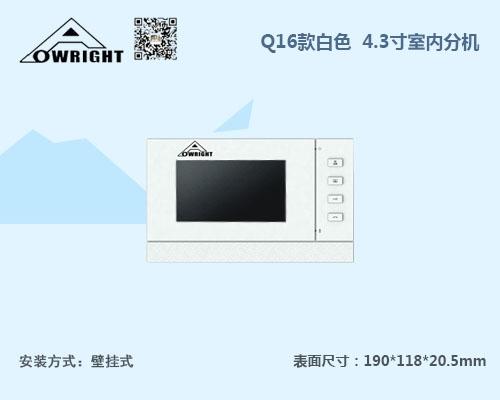 Q16款白色 4.3寸室内分机