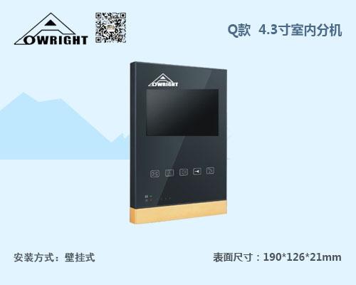 Q款 4.3寸室内分机